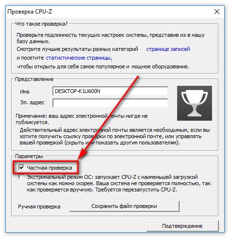 Часная проверка в ЦПУ-З
