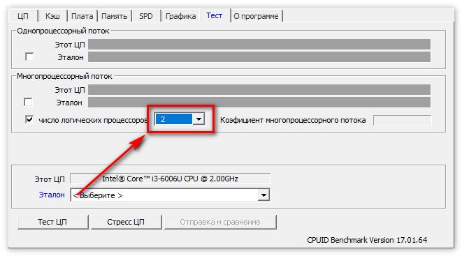 Число логических процессоров при тестировании в ЦПУ-З