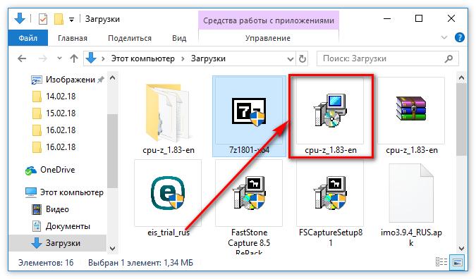 Файл установщик ЦПУ-З