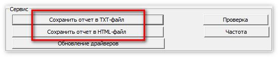 Формирование отчетов в CPU-Z
