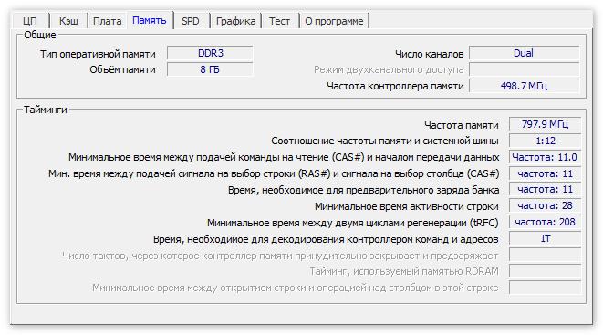 Информация о системном модуле в ЦПУ-ЗЕТ