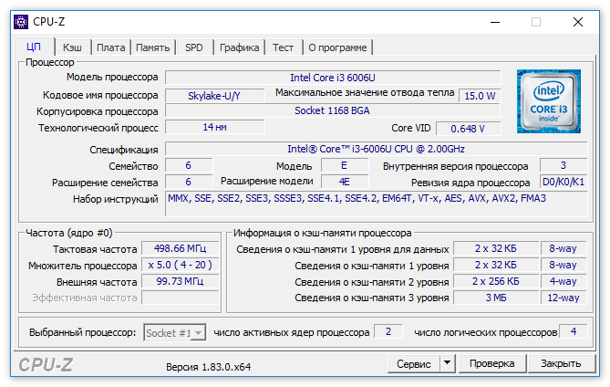 Интерфейс программы CPU-Z