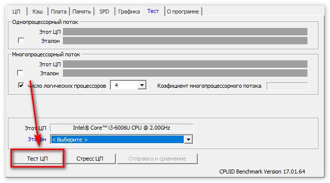 Классический тест в CPU-Z