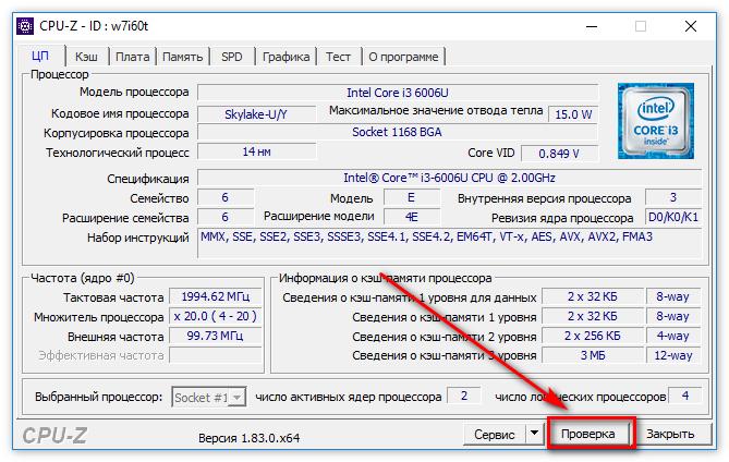 Кнопка Проверка в CPU-Z портабл