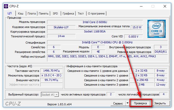 Кнопка Проверка в ЦПУ-З портабл