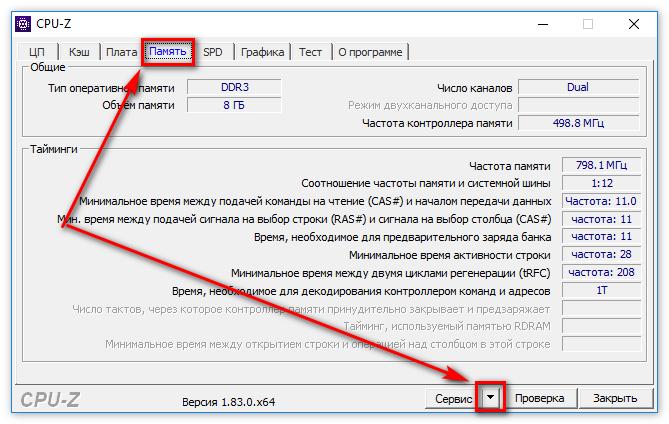 Кнопка Сервис в CPU-Z портабл