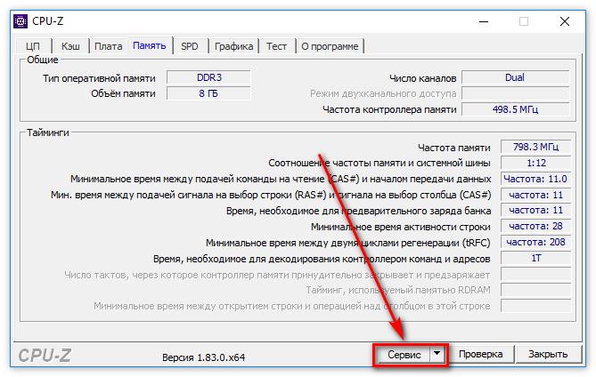 Кнопка Сервис в CPU-Z