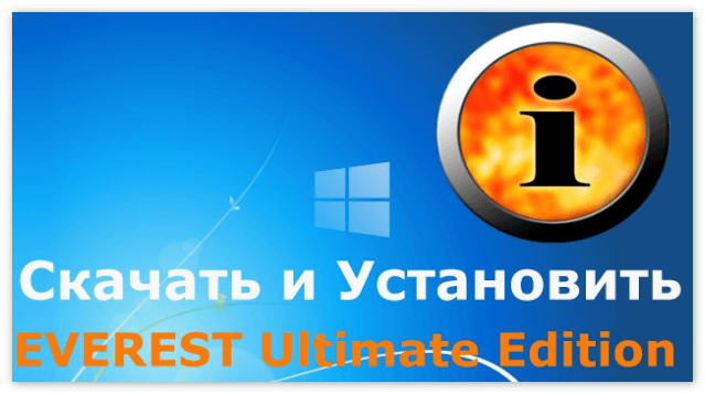 Лого Everest Ultimate Edition
