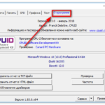 Последняя версия программы CPU-Z на русском