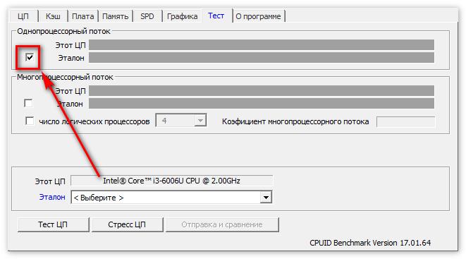 Однопроцессорный поток тестирования в ЦПУ-З