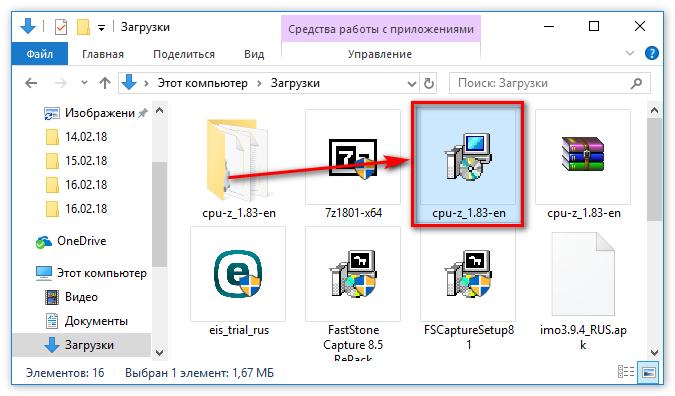 Последняя версия ЦПУ-З