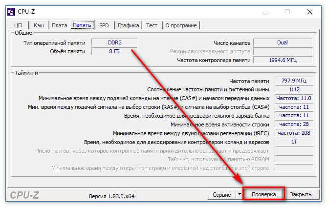 Проверка Памяти в ЦПУ-ЗЕТ