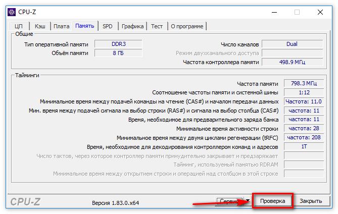 Проверка в CPU-Z портабл
