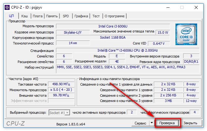 Проверка в CPU-Z