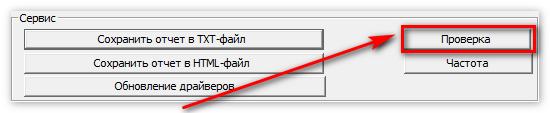 Проверка в ЦПУ-ЗЕТ