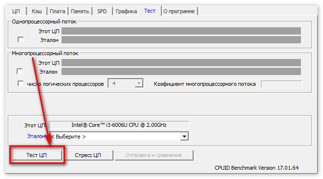 Провести тестирование в CPU-Z