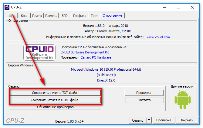 Сохранение отчета в ЦПУ-З