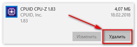 Удалить ЦПУ-З