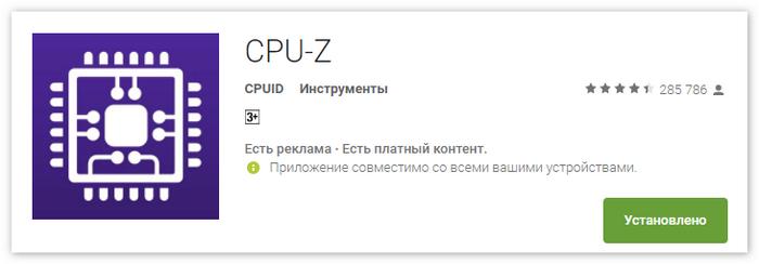 Установить CPU-Z
