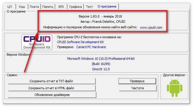 Версия и обновление программы CPU-Z
