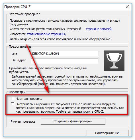 Виды проверки в ЦПУ-З