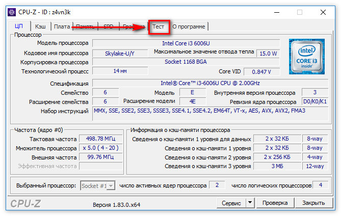 Вкладка Тест в CPU-Z портабл