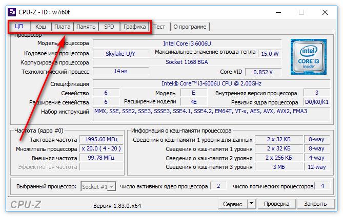 Вкладки CPU-Z