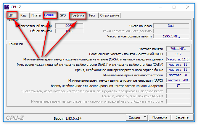 Вкладки Процессор, Память и Графика в ЦПУ-З
