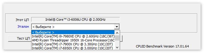 Выбор Эталона при тестировании в CPU-Z