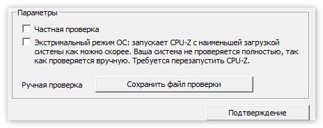 Выбор проверки в ЦПУ-З